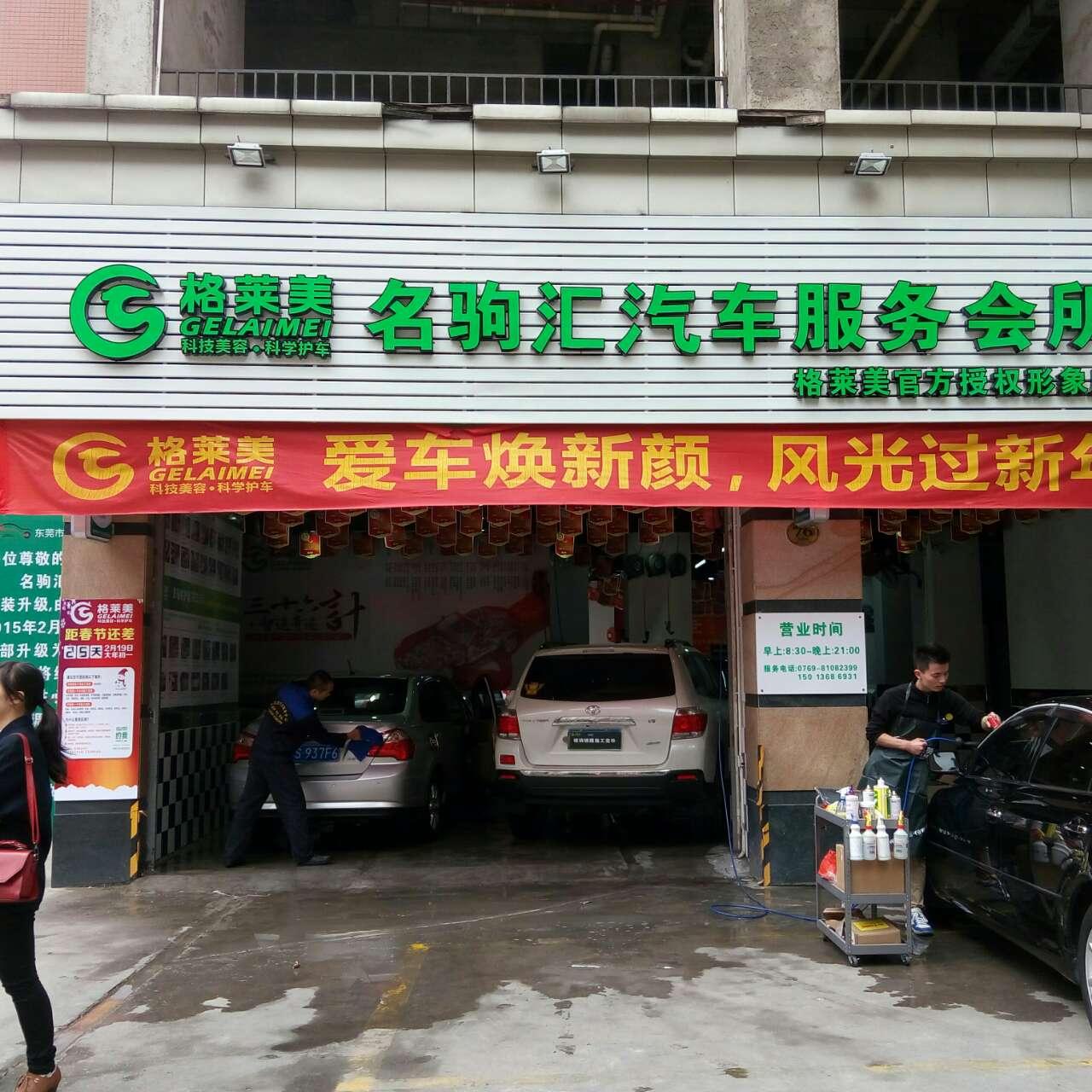 汽车美容店面规划装修指导