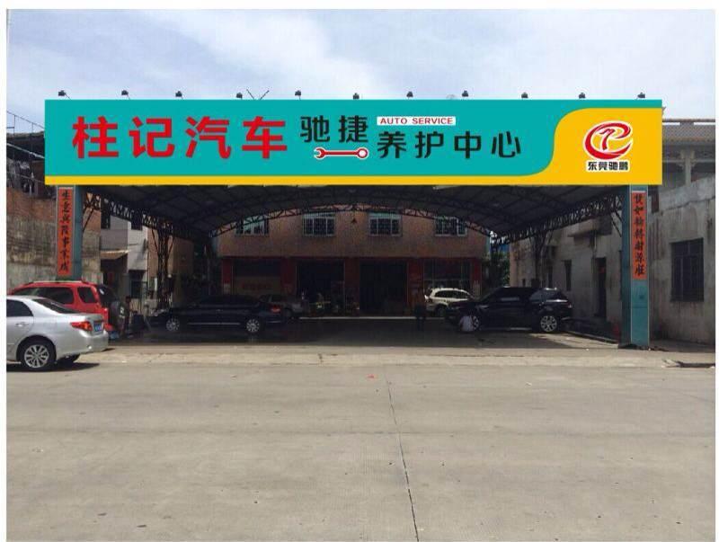 东莞市石排柱记洗车店图片