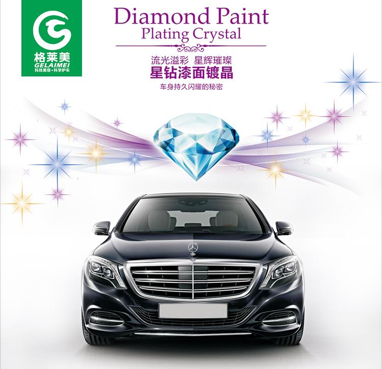 格莱美星钻漆面镀晶|漆面产品|格莱美-汽车美容加盟一