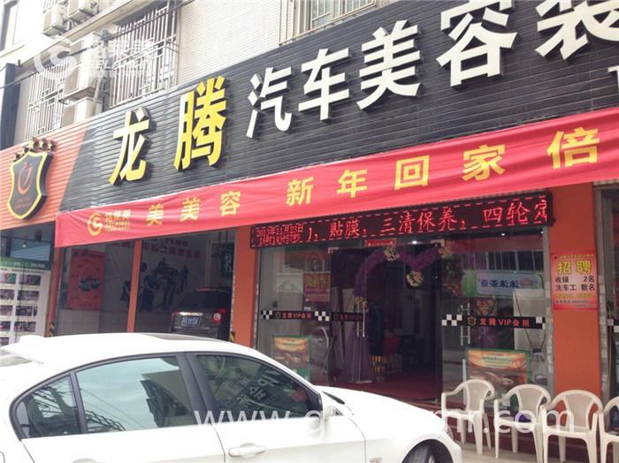 福建省旗舰店-福清龙腾汽车美容中心