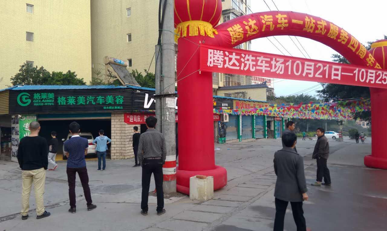四川旗舰店-广安临水腾达