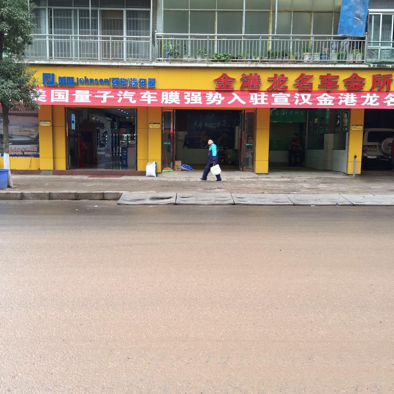四川明星店-达州宣汉金港龙