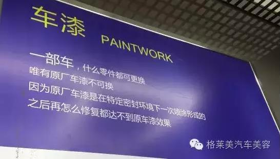 记住,不管再高端的4S店,喷出来的车漆,也是二次喷漆。