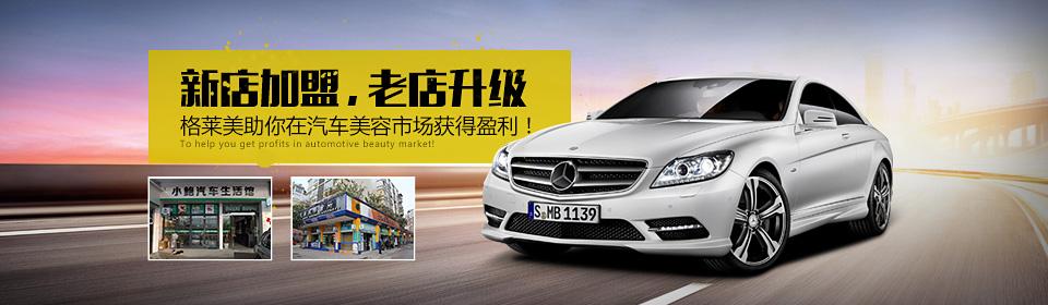 汽车美容加盟一站式服务品牌